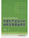 中国农产品出口的绿色贸易壁垒研究