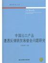 中国出口产品遭遇反倾销贸易壁垒问题研究(财经学术文...