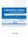 中国服务贸易安全与发展研究:积极应对贸易摩擦和贸易...
