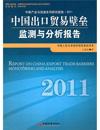 中国出口贸易壁垒监测与分析报告.2011