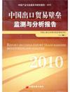中国出口贸易壁垒监测与分析报告.2010