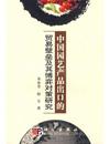 中国园艺产品出口的贸易壁垒及其博弈对策研究...