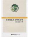 突破绿色贸易壁垒策略-国际绿色营销...