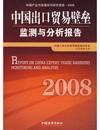 中国出口贸易壁垒监测与分析报告.2008