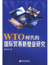 WTO时代的国际贸易新壁垒研究