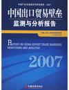 中国出口贸易壁垒监测与分析报告·2007...