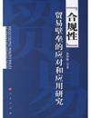 合规性:贸易壁垒的应对和应用研究