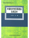 外国技术性贸易壁垒及其应对——国际贸易系列丛书...