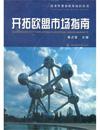 开拓欧盟市场指南/技术性贸易壁垒知识丛书...