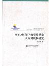 WTO框架下的贸易壁垒及应对机制研究