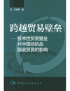 跨越贸易壁垒:技术性贸易壁垒对中国纺织品服装贸易的...