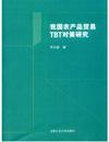 我国农产品贸易TBT对策研究