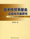 技术性贸易壁垒之应对方案研究
