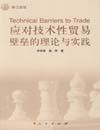 应对技术性贸易壁垒的理论与实践