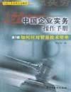 入世后中国企业实务操作手册:如何应对贸易技术壁垒...