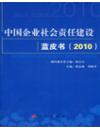 中国企业社会责任建设蓝皮书(2010)