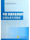 中国 欧盟食品添加剂法规标准实用指南...