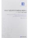 机电产品技术性贸易壁垒问题研究:以辽宁省为背景...