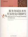 服务领域技术性贸易壁垒问题研究