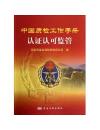 中国质检工作手册:认证认可监管