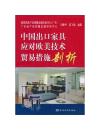 中国出口家具应对欧美技术贸易措施剖析...