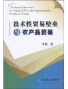 技术性贸易壁垒与农产品贸易