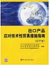 出口产品应对技术性贸易措施指南(辽宁省)...
