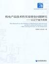 机电产品技术性贸易壁垒问题研究——以辽宁省为背景...