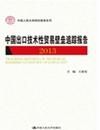 中国出口技术性贸易壁垒追踪报告 2013(中国人民大学...