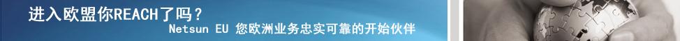 中国化工网REACH服务中心