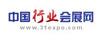 中国行业会展网