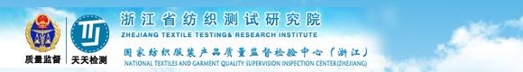 浙江省纺织测试研究院
