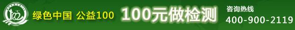 公益100大型公益质量活动