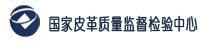 国家皮革质量监督检验中心(浙江)(SLC)