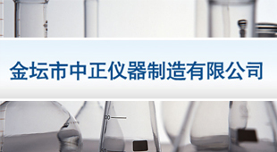 金坛shi中zheng仪器